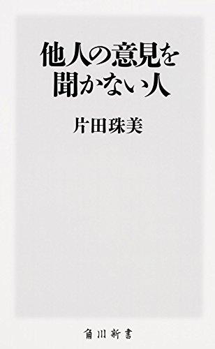 他人の意見を聞かない人 (角川新書)