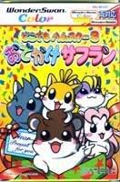 Dokodemo Hamster 3 (Japanese Import Video Game) [Wonderswan Color]