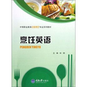 Secondary vocational education in Chinese culinary professional textbook series: Cooking English(Chinese Edition)