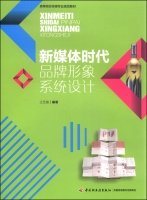 Brand new media era system design colleges media professional planning materials(Chinese Edition) pdf