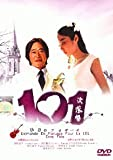101 Kaime No Puropozu / 101 Proposals Japanese Tv Drama with English Sub