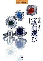 失敗しない宝石選び―貴女に最適の一粒を選ぶ (ショトルライブラリー)