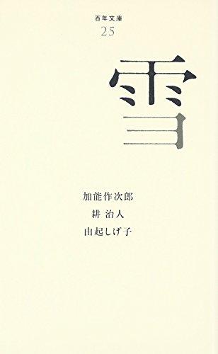 (025)雪 (百年文庫)