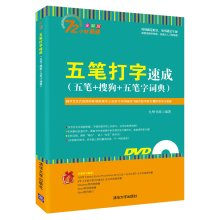 Wubi Wubi Typing Express     Sogou Wubi Word Dictionary  Cd  Chinese Edition