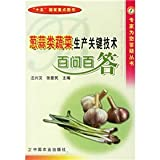 img - for onion and garlic vegetable production per A Key Technical Questions(Chinese Edition) book / textbook / text book