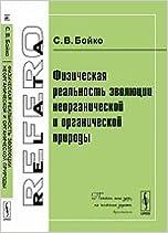 Book Fizicheskaya realnost evolyutsii neorganicheskoy i organicheskoy prirody