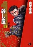 殺し屋1 第4巻 (小学館文庫 やC 14)