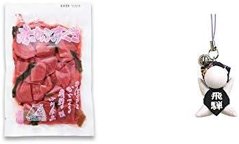 [2点セット] 赤かぶすぐき(160g)・さるぼぼ幸福ストラップ 【白】 / 風水カラー全9種類 財産運・心を清める・浄化 お守り//
