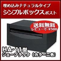 三協立山アルミ 埋め込み郵便ポスト HA-11型(1ブロックタイプ) ジェーブラック ポスト本体 B01FEW4O8C 18484