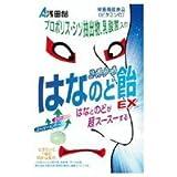 【浅田飴】スーパークールはなのど飴EX 70g×10