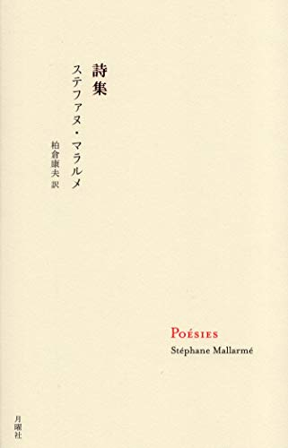 詩集 (叢書・エクリチュールの冒険)