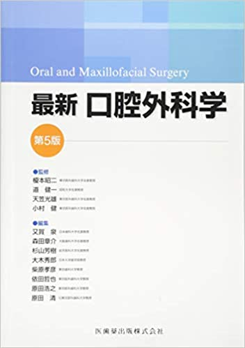 最新口腔外科学 第5版 Oral and ...