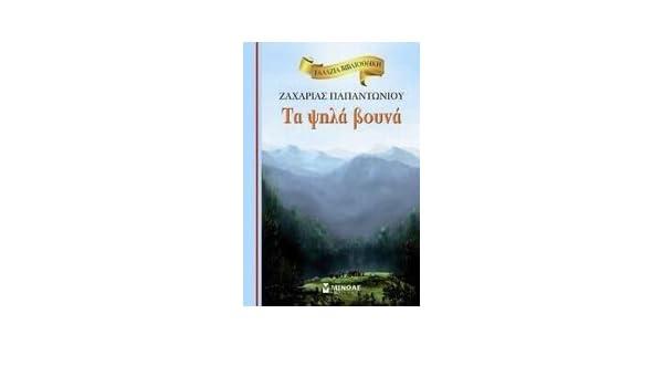 16793c24946 ta psila vouna / τα ψηλά βουνά: papantoniou zacharias l. / παπαντωνίου  ζαχαρίας λ.: 9789604814039: Amazon.com: Books