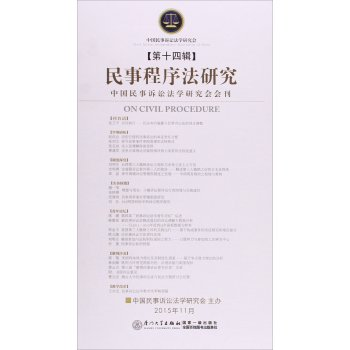 Study of Civil Procedure Act 14 Series(Chinese Edition) PDF