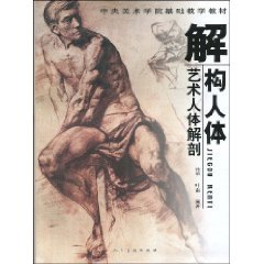Central Academy of Fine Arts teaching materials based on deconstruction of the human body: art human anatomy by SUN TAO ?YE NAN (1991) Paperback