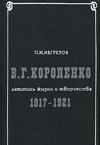 V. G. Korolenko. Letopis zhizni i tvorchestva. 1917-1921