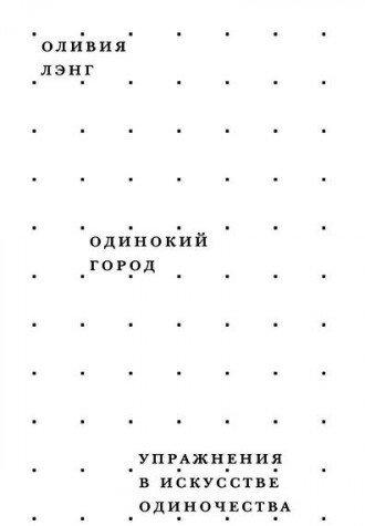 Read Online Odinokiy gorod. Uprazhneniya v iskusstve odinochestva PDF