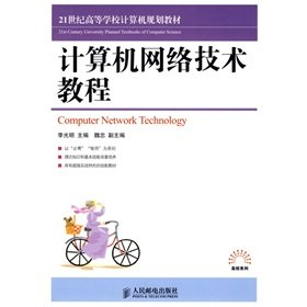 Download computer network technology tutorials(Chinese Edition) ebook
