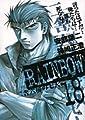 RAINBOW 18—二舎六房の七人 (ヤングサンデーコミックス)
