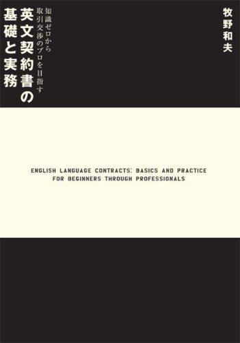 英文契約書の基礎と実務―知識ゼロから取引交渉のプロを目指す