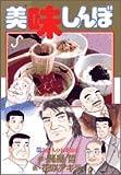 美味しんぼ (91) (ビッグコミックス)