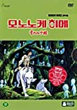 Princess Mononoke -Korean Import 2 DVD Set with Slip Case