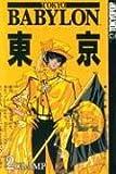 Tokyo Babylon, Vol. 2