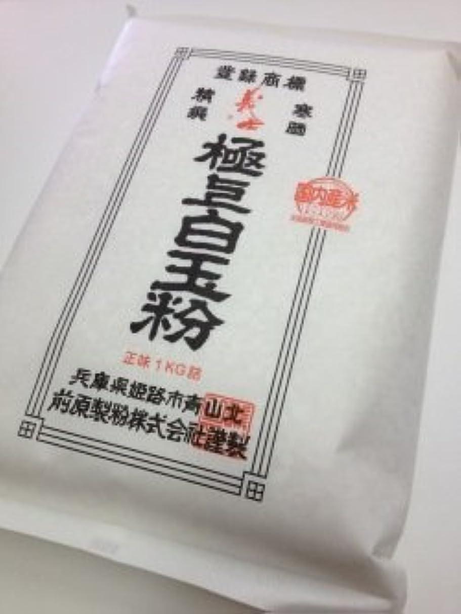 代理店スキニー顕微鏡白玉粉 別製清泉印よもぎ入 200g