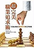 img - for Now What? the Young Person's Guide to Choosing the Perfect Career (Chinese Edition) book / textbook / text book