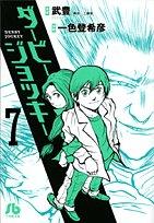 Derby Jockey 7 (H 7 are Shogakukan Novel) (2008) ISBN: 409193787X [Japanese Import]