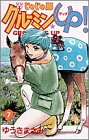 Gurumin Shrew ? up! 7 (Shonen Sunday Comics) (1996) ISBN: 4091235271 [Japanese Import]