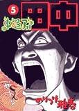 Dropout Afro Tanaka 5 (Big Comics) (2006) ISBN: 409187455X [Japanese Import]