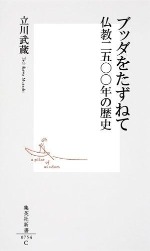 ブッダをたずねて 仏教二五〇〇年の歴史 (集英社新書)