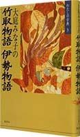 大庭みな子の竹取物語 伊勢物語 (わたしの古典3)