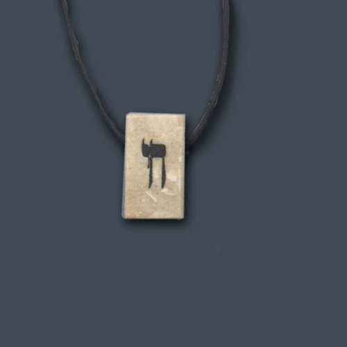 Chai (to Life) Necklace ()