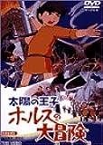 太陽の王子 ホルスの大冒険 [DVD]