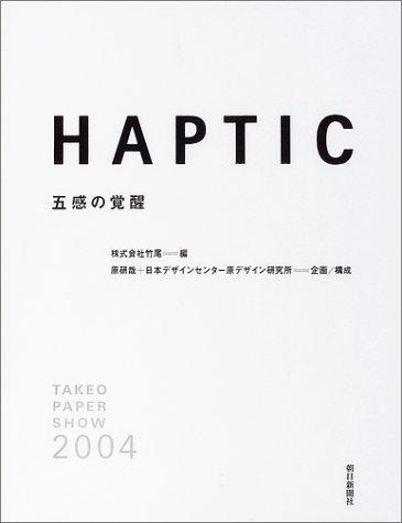 HAPTIC ―五感の覚醒