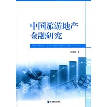Read Online Chinese tourism. real estate finance research(Chinese Edition) pdf