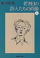 若き日の詩人たちの肖像(上) (集英社文庫)