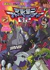 Digimon Adventure 02 (2) (TV picture book of Kodansha (1133)) (2000) ISBN: 4063441334 [Japanese Import]