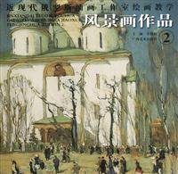 Modern Russian Oil Painting Studio Teaching: Landscape Works 2 (paperback)