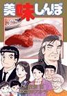 美味しんぼ 第93巻