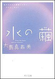 水の繭 (角川文庫)