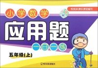 Elementary mathematics problems a practice day. Grade V. on 2015(Chinese Edition) PDF
