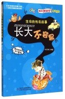 Download We love the book series. Life Science Toys legendary story: growing up is not easy(Chinese Edition) pdf
