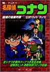 luxury-train-of-detective-conan-suspicion-official-guide-book-game-boy-wonder-life-special-game-boy-