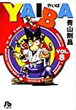 YAIBA (8) (Shogakukan Novel) (2002) ISBN: 4091933785 [Japanese Import]
