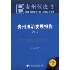 Download Guizhou Blue Book: the the Guizhou Development Report of the rule of law (2012 Edition)(Chinese Edition) PDF