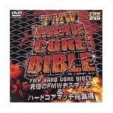 FMW HARD CORE BIBLE ~究極のFMWデスマッチ&ハードコアマッチ総集編~