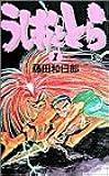 うしおととら (1) (少年サンデーコミックス)